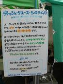 Ecosetsumei_1